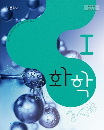 [2015개정] 고등학교 화학 I / II