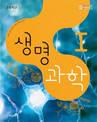 [2015개정] 고등학교 생명과학 I / II
