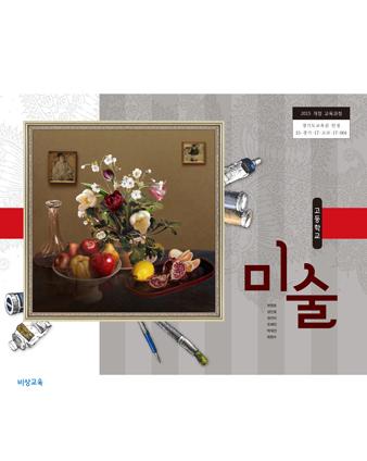 [2015개정]고등학교 미술