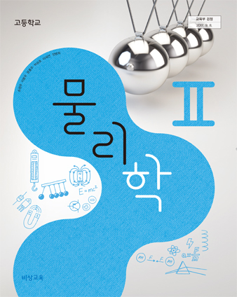 [2015개정] 고등학교 물리학 Ⅱ