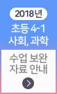 초등 4-1 교재 수정/보완 안내