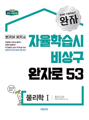 완자 물리학Ⅰ (15개정)