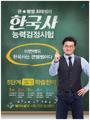 2017 큰별쌤 최태성의 한국사능력검정시험