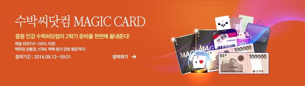 수박씨닷컴 - 개학이벤트 MAGIC CARD