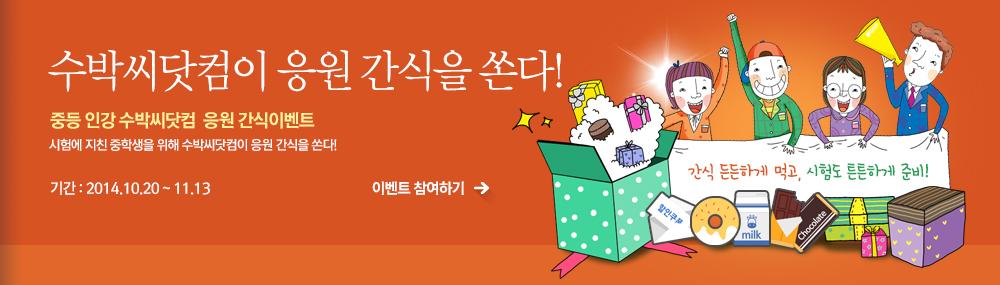 수박씨닷컴 간식 증정 이벤트