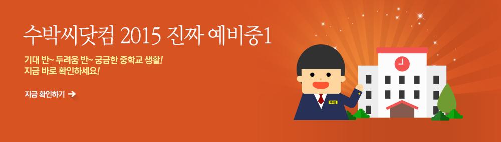 수박씨닷컴 2015 예비중1PM