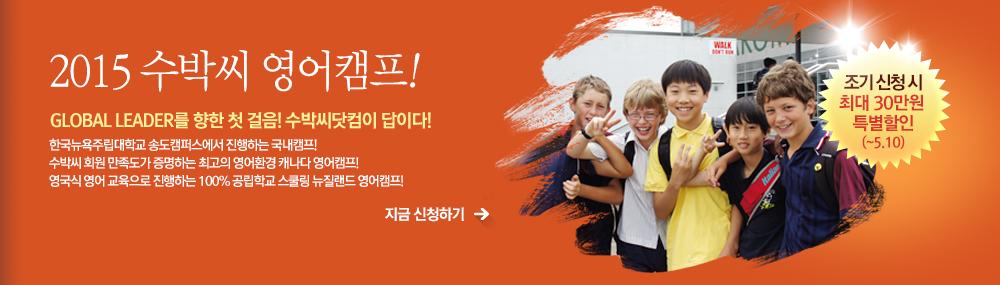 2015 여름 수박씨 영어캠프