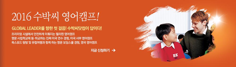 2016 수박씨 겨울방학 영어캠프 모집
