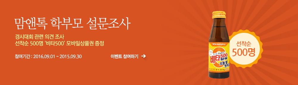 맘앤톡_9월 학부모 설문조사