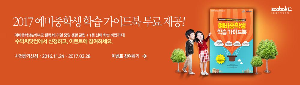 수박씨닷컴 가이드북