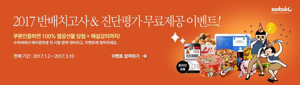 수박씨닷컴 예비중 반배치고사 무료제공