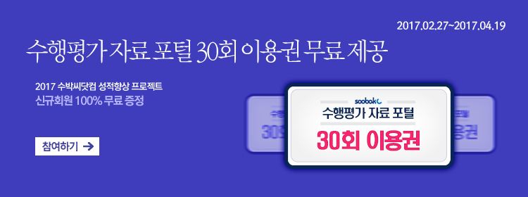 수박씨닷컴 수행평가 이벤트