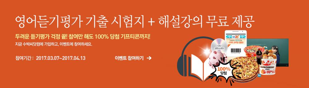 영어듣기평가 기출시험지+해설강의
