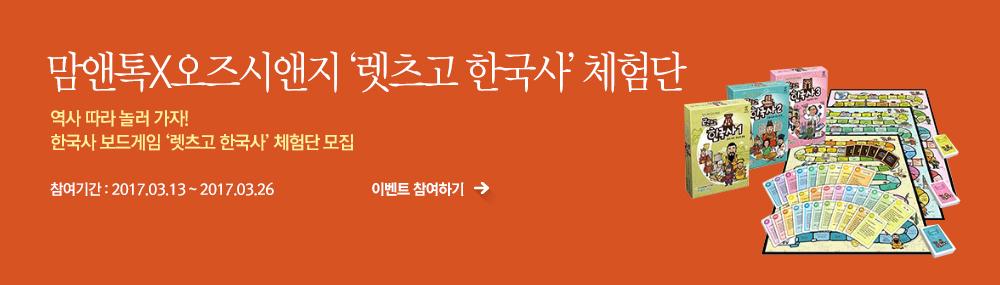 맘앤톡_렛츠고 한국사 체험단 모집