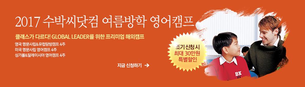 2017 수박씨 여름방학 영어캠프