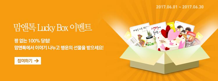 맘앤톡 커뮤니티 이벤트 _ 럭키박스