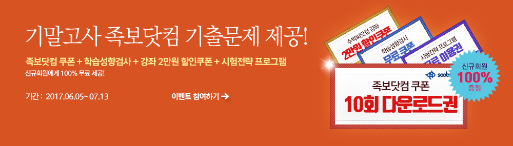 족보닷컴 쿠폰 제공 이벤트 (17년 1학기 기말고사)