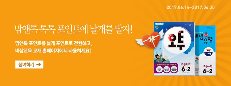 맘앤톡 포인트_날개 전환 이벤트