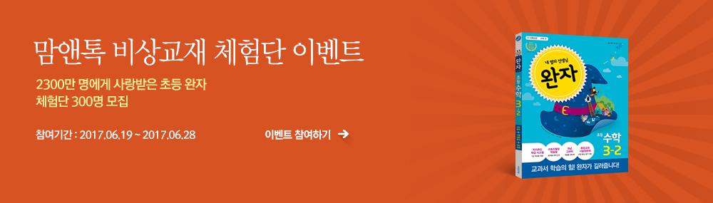 맘앤톡_초등완자 수학 체험단 모집