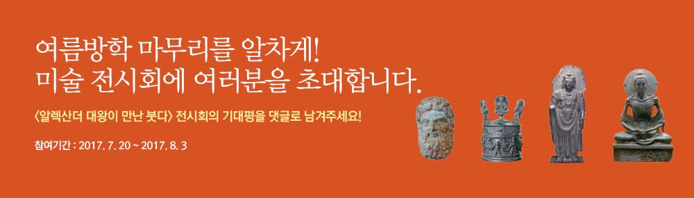 미술 전시회 초대 이벤트