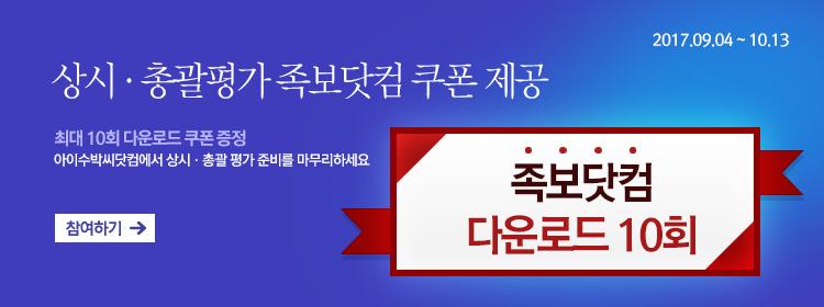 초등 족보닷컴 이벤트 (17년 2학기 중간)