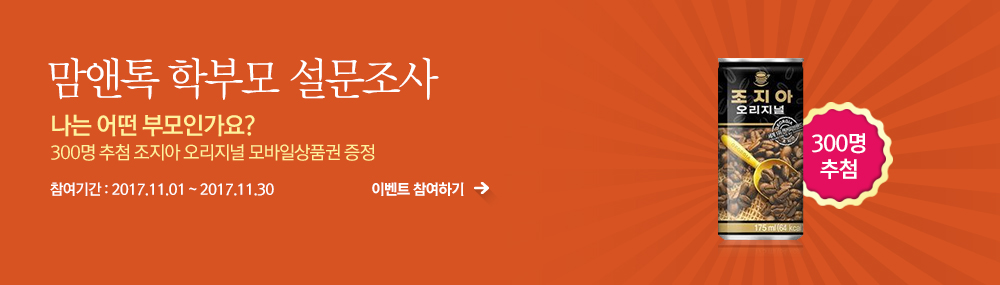 맘앤톡 학부모 설문조사_11월
