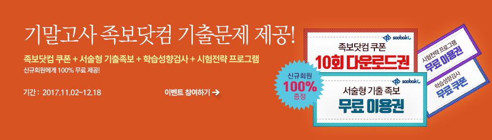 중등 족보닷컴 이벤트 (17년 2학기 기말)
