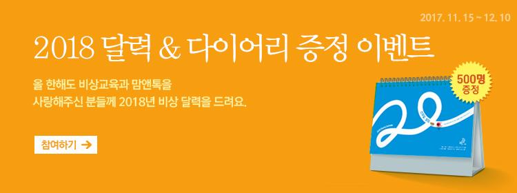 맘앤톡_2018 달력 증정 이벤트