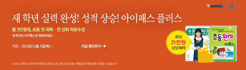 아이수박씨 아이패스 2월 PM