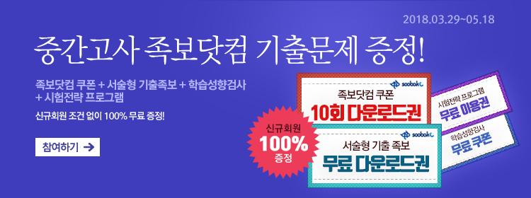 2018년 1학기 중간고사 족보닷컴 이벤트