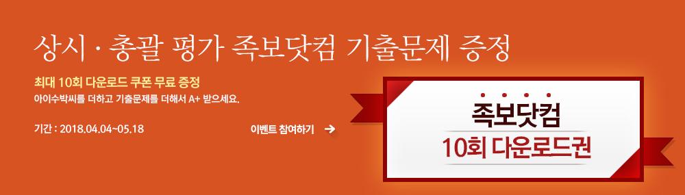 2018년 1학기 초등 족보닷컴 이벤트