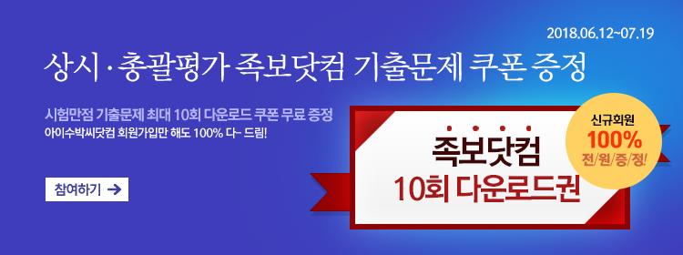 2018년 1학기 기말고사 초등 족보닷컴 이벤트