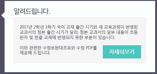 초등 2-1 국어교재 수정/보완 안내