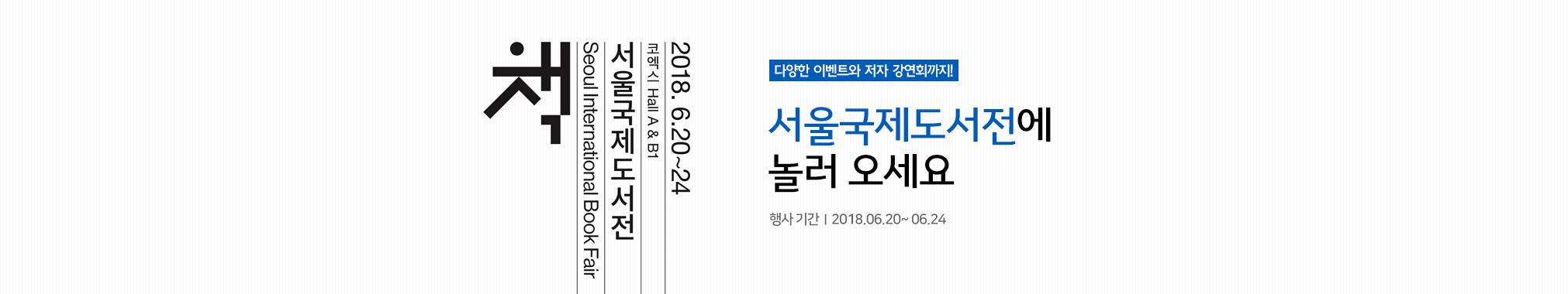 서울국제도서전 안내