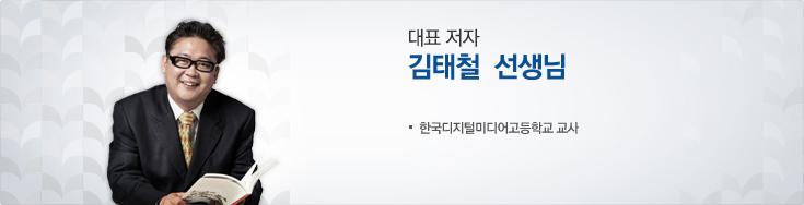 중등 국어 김태철