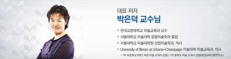 초등 미술 박은덕
